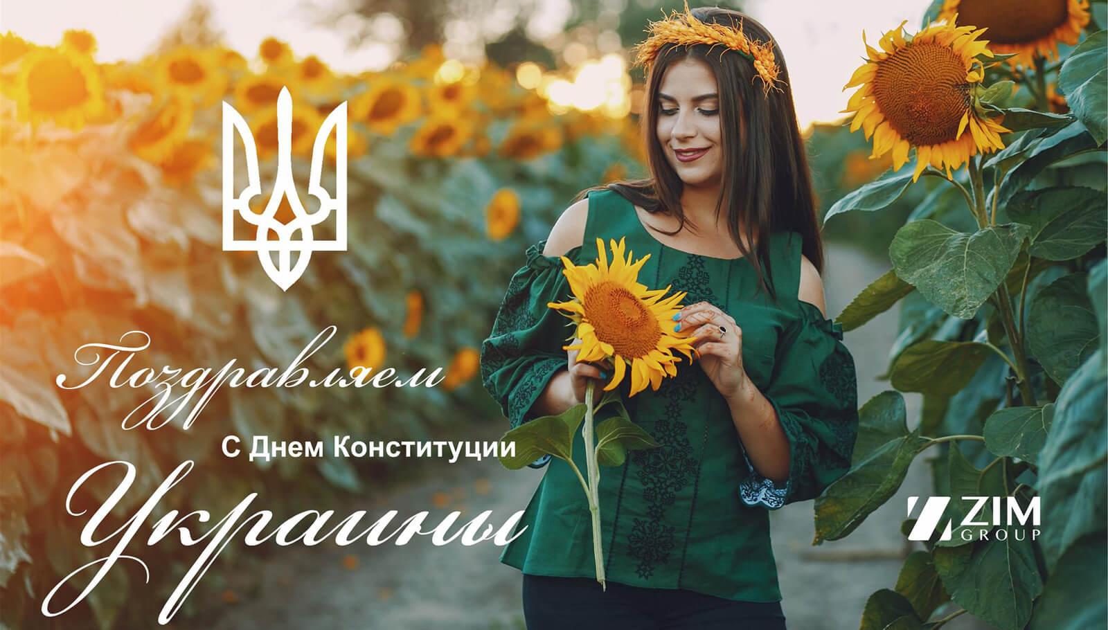 Поздравления с днем конституции украины картинки, открытка