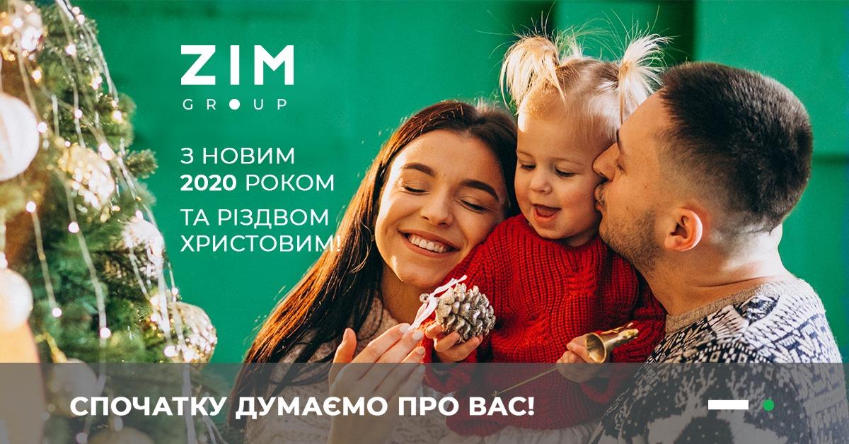 Компанія ZIM Group вітає Вас з Новим 2020 роком!
