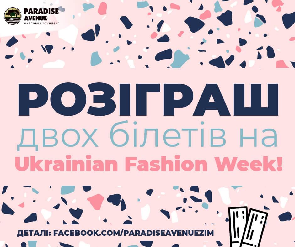 ДВА КВИТКИ НА ПОКАЗ НОВОЇ ЛІНІЇ ОДЯГУ «ATELIER ANDRE TAN» В РАМКАХ UKRAINIAN FASHION WEEK
