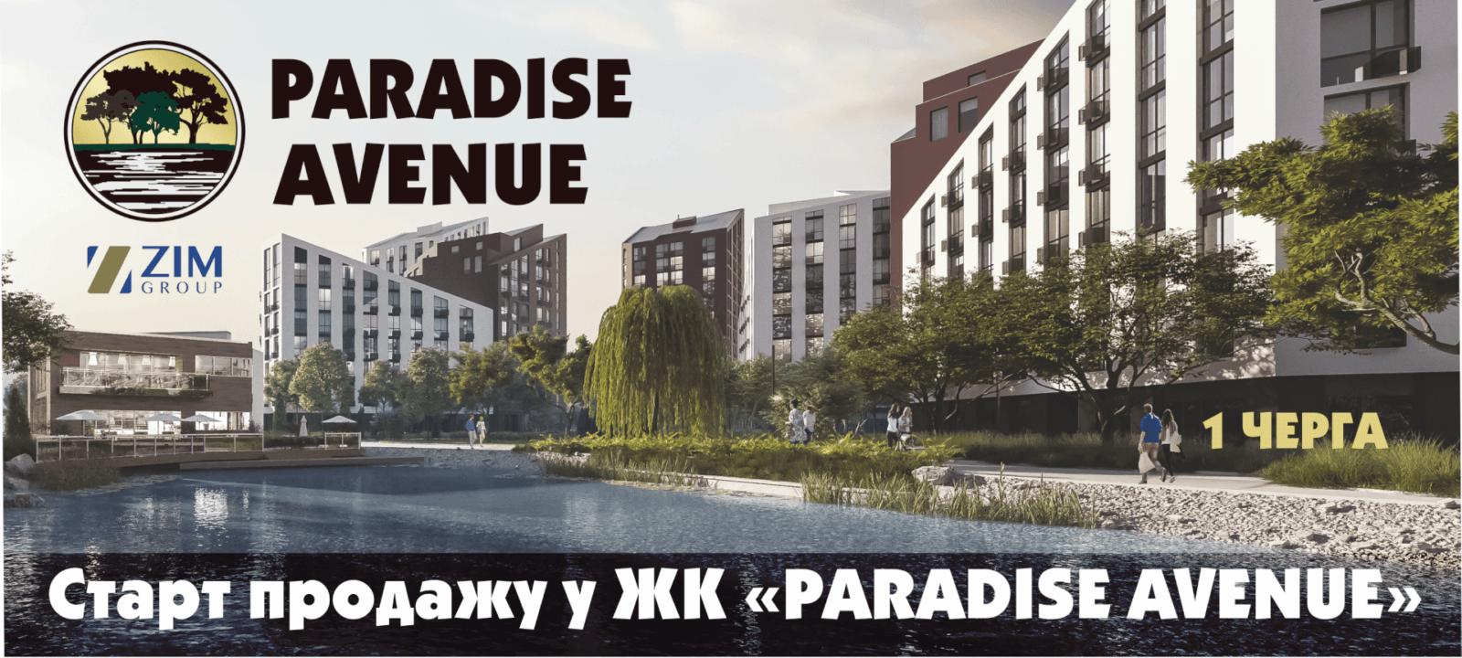 25 липня 2018 р стартує продаж квартир 1 черги в ЖК paradise Avenue