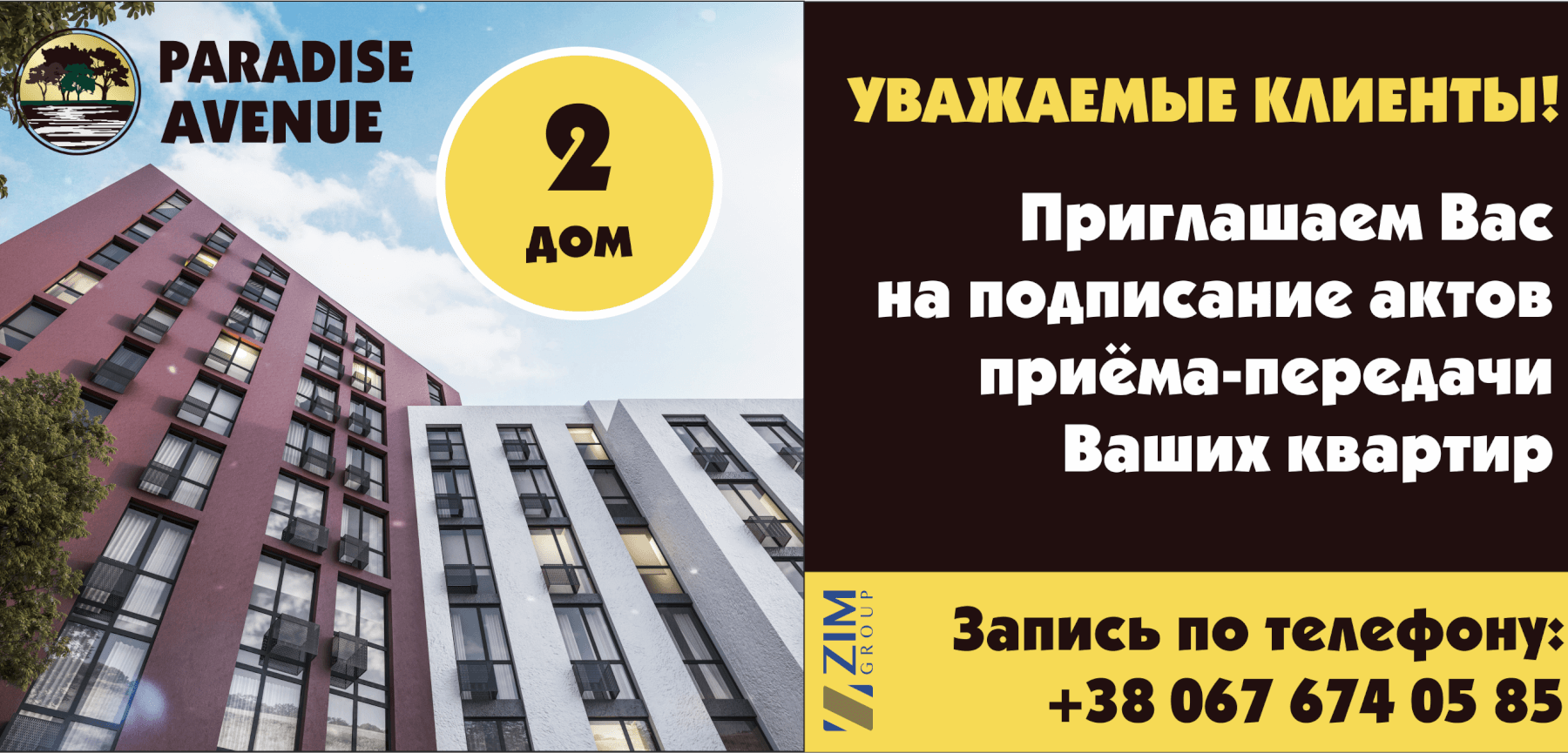 ФЕСТИВАЛЬ СПОРТУ В PARADISE AVENUE 25.05.2019