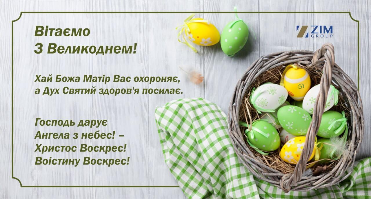 ЗБІЛЬШЕННЯ ВАРТОСТІ КВАДРАТНОГО МЕТРА В БУДИНКУ № 2 З 22.04.2019 Р.