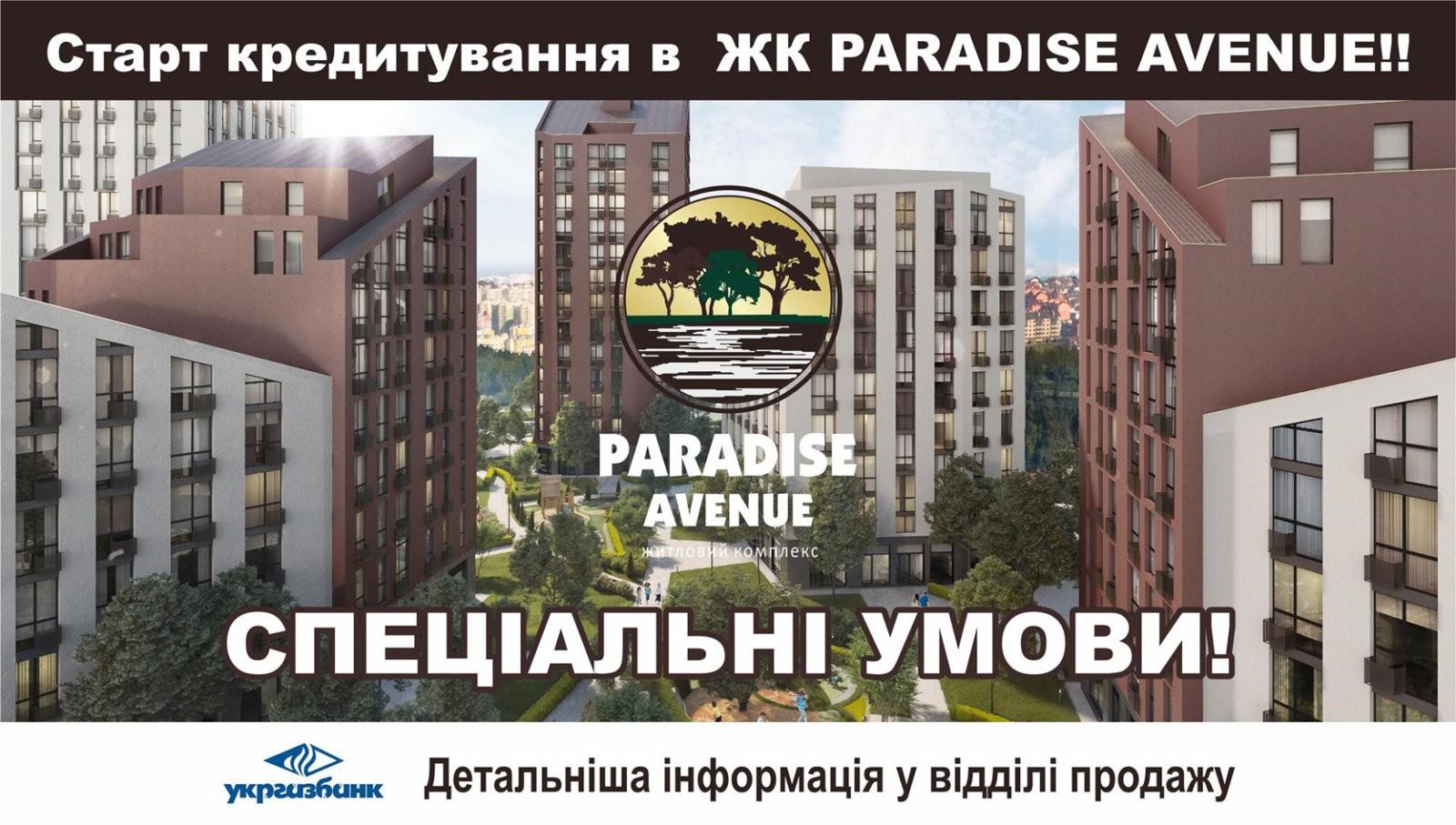 СТАРТ КРЕДИТУВАННЯ В ЖК PARADISE AVENUE