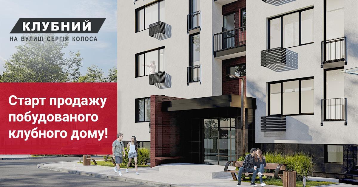"""Приємні новини від ZIM Group — стартують продажі квартир у ЖК """"Клубний""""!"""