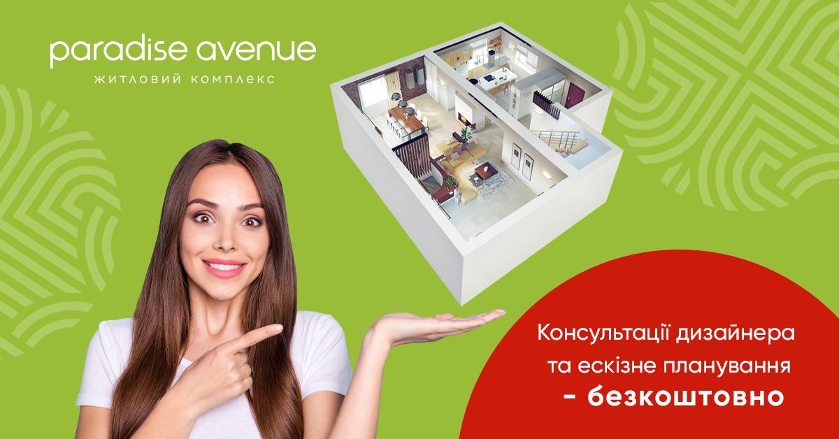 Безкоштовні консультації дизайнерів у відділі продажу Paradise Avenue