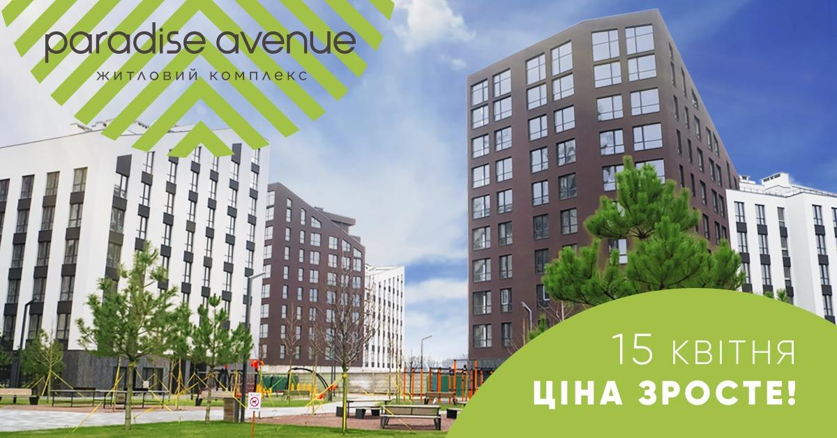 15 квітня зросте вартість квартир на 1000 грн./м2 в будинках №3 та5 в Paradise Avenue