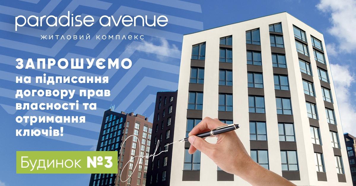 Запрошуємо вас на підписання договору прав власності та отримання ключів всіх інвесторів будинку №3