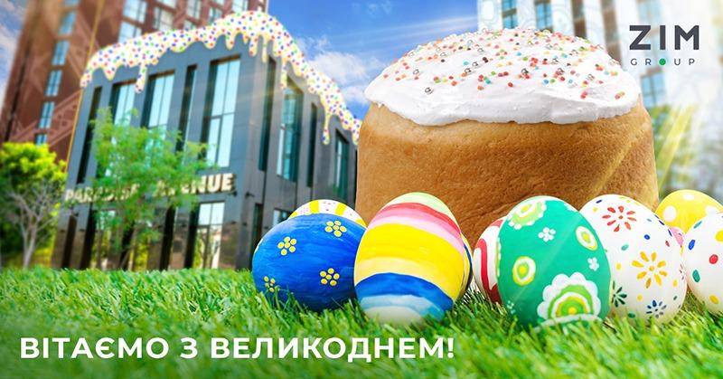 Команда ZIM Group вітає всіх українців з Великоднем!