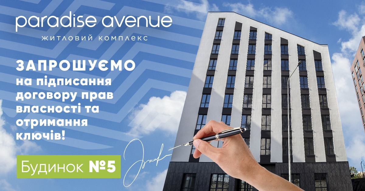 Гарний привід відкоркувати шампанське для інвесторів будинку №5 житлового комплексу Paradise Avenue!