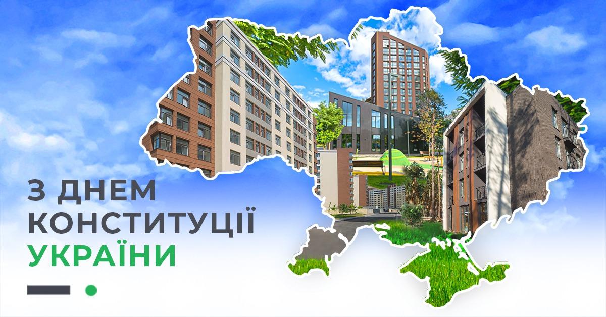 Сьогодні основний Закон України відзначає день народження – вітаємо всіх українців з Днем Конституції!