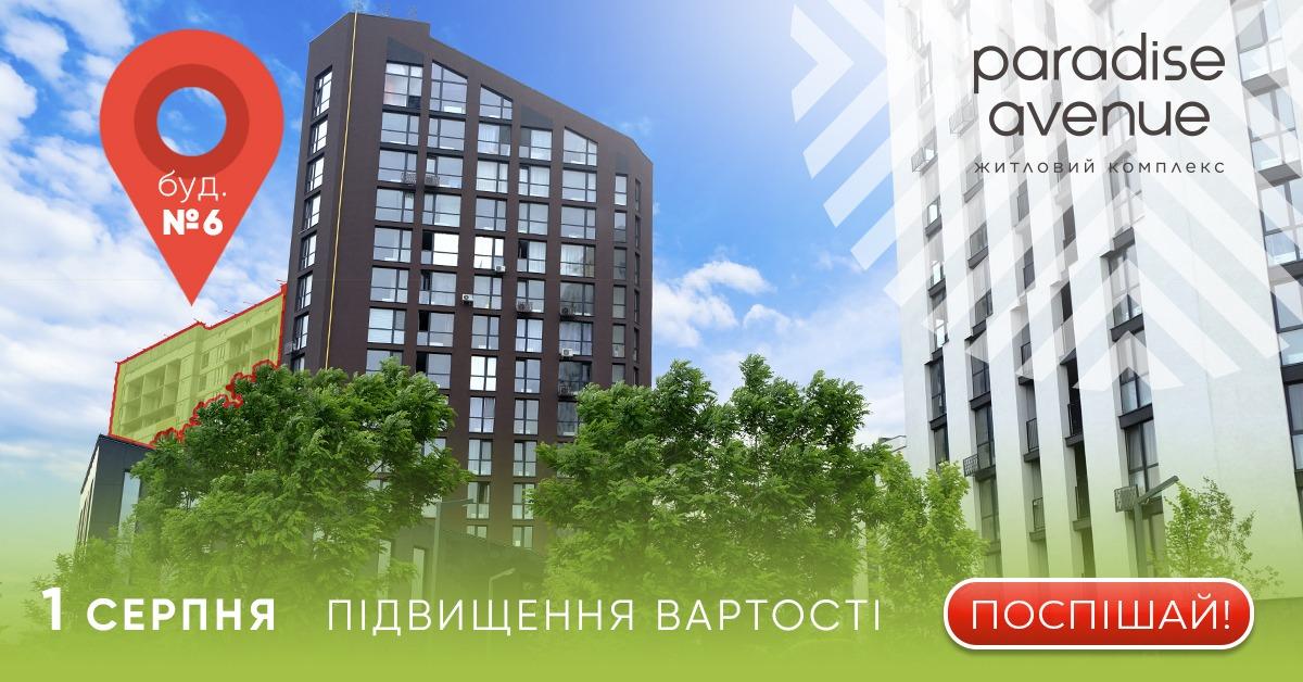 1 серпня відбудеться планове підвищення вартості квартир в будинку №6 житлового комплексу Paradise Avenue.