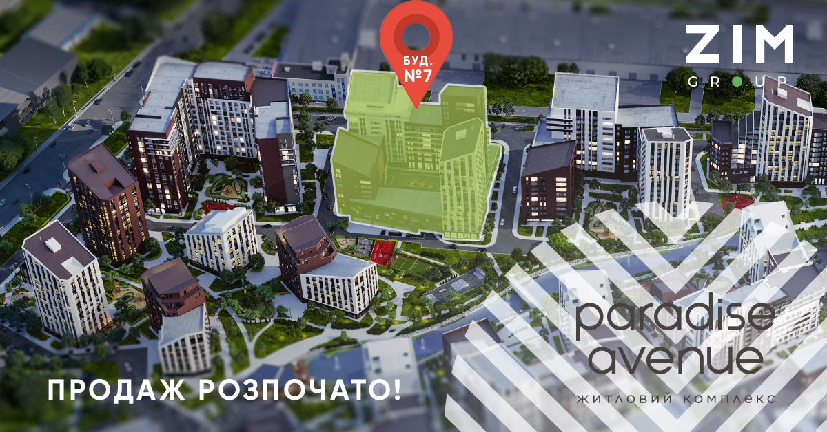 СТАРТ ПРОДАЖУ квартир у будинку №7 розпочато!