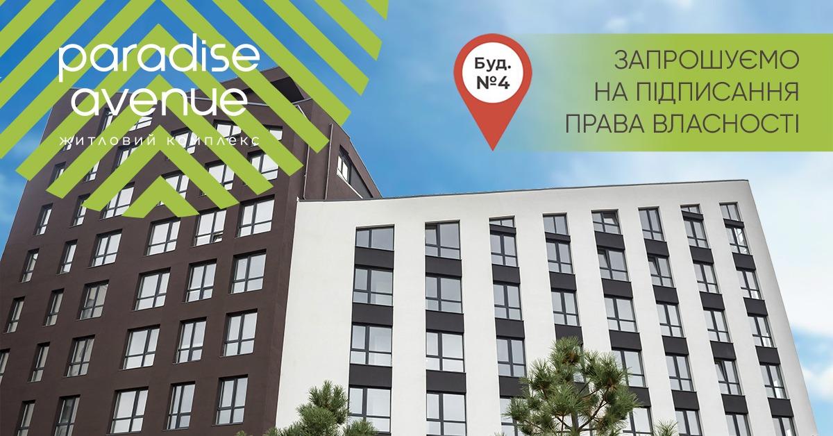 Знакова новина для всіх інвесторів будинку №4 житлового комплексу Paradise Avenue!