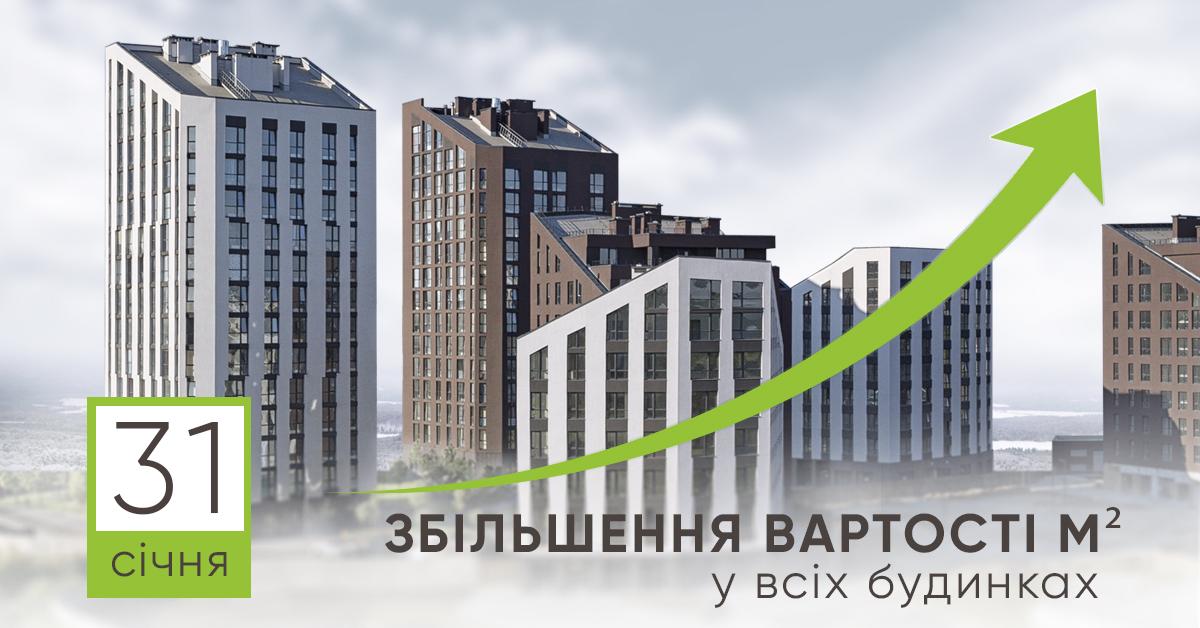 31 січня вартість квартир у всіх будинках Paradise Avenue буде підвищено